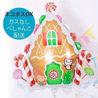 【ぺしゃんこでお届け】クリスマス フィルム風船 ジンジャーブレッドハウス【X'mas Balloon パーティー 店舗 ディスプレイ 装飾 風船 ガスなし】