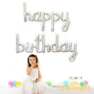 【illume partyware】◇happy birthday スクリプト バルーン◇ホログラム silver【スクリプトレターフィルム風船】(ID-HHAPPYBB-038)
