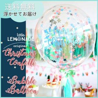 【送料無料】カラフルなお星さまのコンフェッティ入りクリスマス バブルバルーン リボンとタッセル付き【浮かせてお届け】ヘリウムガス入り