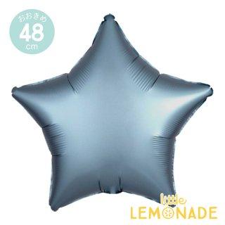 【ぺしゃんこでお届け】スモーキースター 【スチールブルー アイスブルー ブルーグレー】19インチ 風船 バルーン フィルム風船
