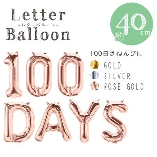【文字のフィルムバルーン 100DAYSセット】レターバルーン 風船 100日記念 選べる3色 ゴールド、シルバー、ローズゴールド