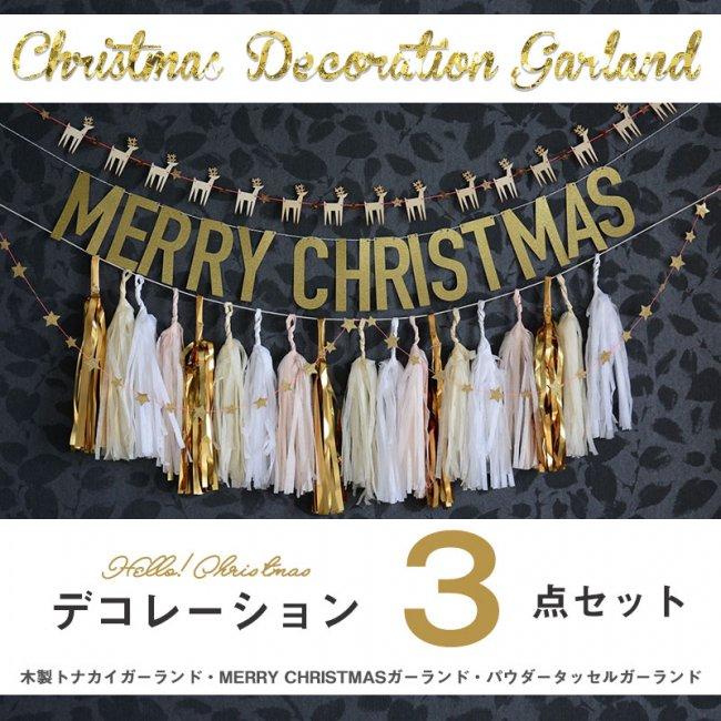 【クリスマスパーティー 3点セット デ...