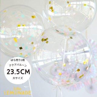 【大 235mm】【透明度が高い風船】【バラ売り】アクアバルーン【光沢性・弾力性・伸縮性に優れた高品質】クリアバルーン バルーン 透明 クリア