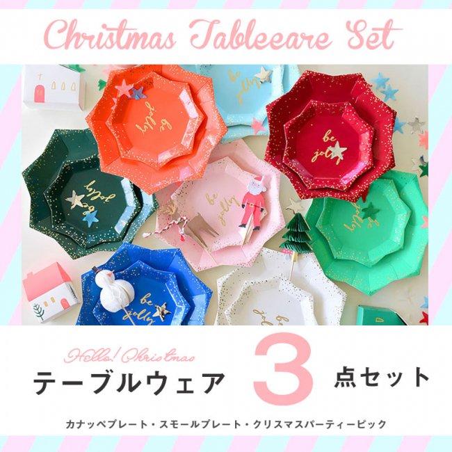 【クリスマスパーティー 3点セット テ...