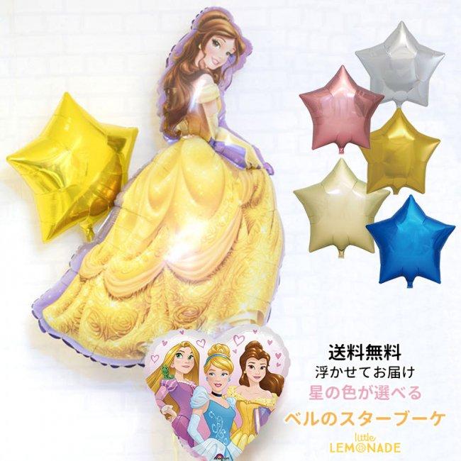 【送料無料】 プリンセス ベル バースデ...