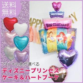 【送料無料】ディズニープリンセスケーキ ハートのバルーンブーケ【お誕生日 1歳 女の子 ディズニープリンセス】 ヘリウムガス入り 【浮かせてお届け】