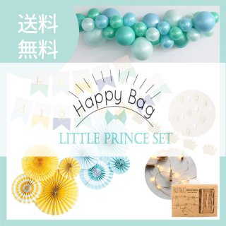 <img class='new_mark_img1' src='//img.shop-pro.jp/img/new/icons2.gif' style='border:none;display:inline;margin:0px;padding:0px;width:auto;' />【HAPPY BAG for Boys】Little Lemondeオリジナル福袋〜Little Prince SET〜数量限定【送料無料】【バースデー 誕生日 デコレーション 福袋】リトルレモネード