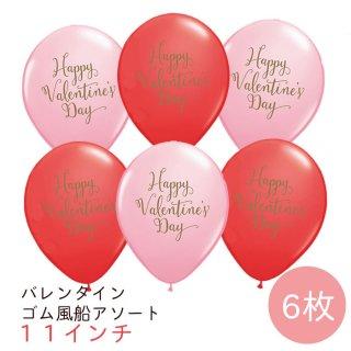 【バレンタイン ゴム風船】6枚セット 赤&ピンク Happy Valentine's Dayスクリプト【アソート バルーン パーティー飾り付け】