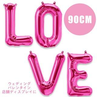 【結婚式やバレンタインのディスプレイに】90CM ビックアルファベットバルーン LOVE ピンク セット