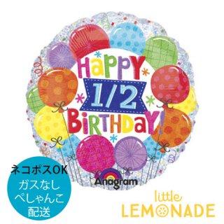 【ぺしゃんこでお届け】ハーフバースデイ 1/2 HAPPY BIRTHDAY 【誕生日バースデイ Balloon パーティー 店舗 ディスプレイ 装飾 イベントデコレーション 風船 ガスなし 】