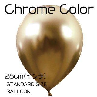 ◇11インチ・28cm◇メタルのような高発色【 ゴム風船】chrome クローム【ばら売り】ゴールド 1枚 【バルーン balloon 通常サイズ パーティー デコレーション 誕生日 装飾 】