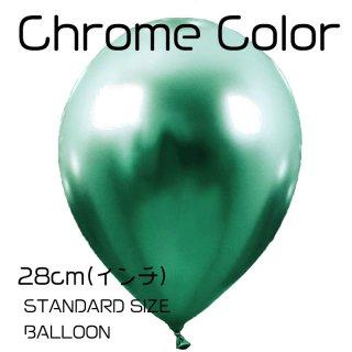 ◇11インチ・28cm◇メタルのような高発色【 ゴム風船】chrome クローム【ばら売り】グリーン 緑 1枚 【バルーン balloon 通常サイズ パーティー デコレーション 誕生日 装飾 】