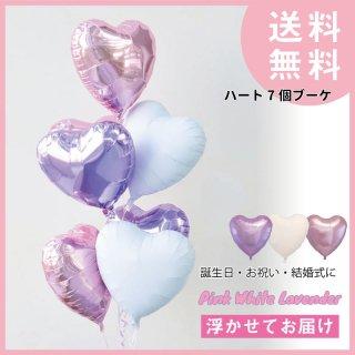 【送料無料】ハート7個 バルーン ブーケ ピンク&ラベンダー&ホワイト【浮かせてお届け】ヘリウムガス入り メッセージ付
