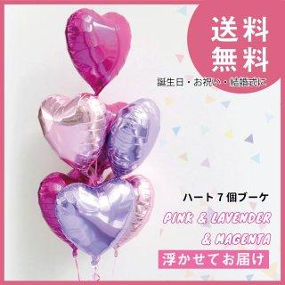 【送料無料】ハート7個 バルーン ブーケ マゼンタ&ラベンダー&ピンク【浮かせてお届け】ヘリウムガス入り メッセージ付