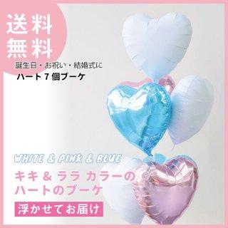 【送料無料】ハート7個 バルーン ブーケ ホワイト&ピンク&ブルー キキララ【浮かせてお届け】ヘリウムガス入り メッセージ付