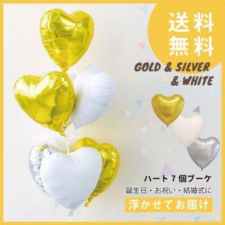 【送料無料】ハート7個 バルーン ブーケ ゴールド&シルバー&ホワイト【浮かせてお届け】ヘリウムガス入り メッセージ付