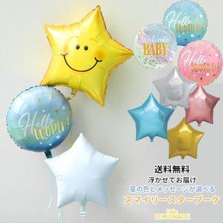 【送料無料】スマイリースターのバルーンブーケ【浮かせてお届け】メッセージと星の色が選べる
