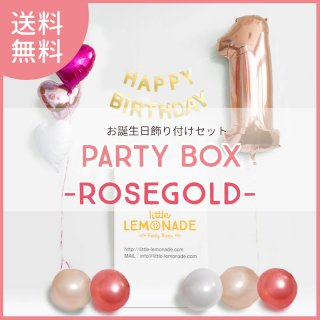 <img class='new_mark_img1' src='//img.shop-pro.jp/img/new/icons1.gif' style='border:none;display:inline;margin:0px;padding:0px;width:auto;' />Party Box Rosegold 【浮かせてお届け】ヘリウムガス入り ナンバーバルーン付き 1歳 お誕生日セット デコレーション セット ローズゴールド【送料無料】
