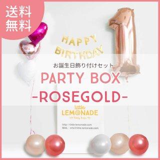 Party Box Rosegold 【浮かせてお届け】ヘリウムガス入り ナンバーバルーン付き 1歳 お誕生日セット デコレーション セット ローズゴールド【送料無料】
