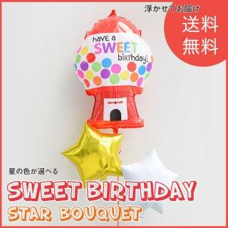 【送料無料】【浮かせてお届け】ガムボールバースデー 星のバルーン2個付き【balloon 風船 お祝い 誕生日 飾り 1歳 バースデー バルーン電報 ガム風船】