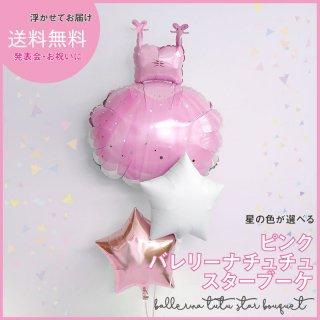 【送料無料】【浮かせてお届け】バレリーナのバルーンブーケ 星のバルーン2個付き【balloon 風船 お祝い 発表会 バレエ 誕生日 飾り】