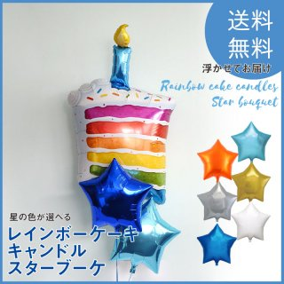 【送料無料】【浮かせてお届け】レインボーケーキ 星のバルーン2個付き【balloon 風船 レインボー お祝い 誕生日 飾り】