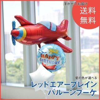 【送料無料】【浮かせてお届け】 レッドエアープレイン サブメッセージ付き スターブーケ【balloon 風船 飛行機 赤 プロペラ お祝い 誕生日 飾り】