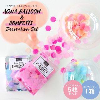 アクアバルーン【小サイズ 5枚】コンフェティ 1箱飾り付けセット