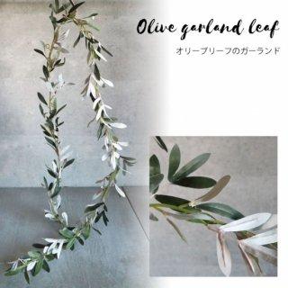 フェイクグリーン オリーブガーランド リーフ【メール便可】 ボタニカル 植物 リーフガーランド 造花(V04-0052)