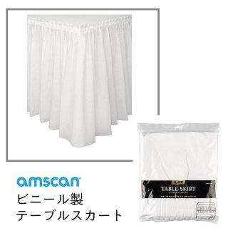 【amscan】テーブルスカート ホワイト プラスチック  テープ式 机の下を隠すカバーに【使い捨て プラスチック 誕生日 飾り テーブル 目隠し 白】