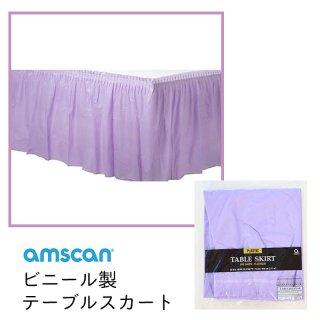 【amscan】テーブルスカート ラベンダー プラスチック  テープ式 机の下を隠すカバーに【使い捨て プラスチック 誕生日 飾り テーブル 目隠し】