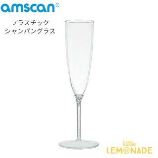 シャンパングラス プラスチック 1個売り 147ml ワイングラス【amscan】透明 クリア (351000.86)