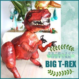 【自立型 特大フィルム風船】 エアウォーカー BIG T-REX ティラノサウルス ガス無し【恐竜 パーティー バルーンデコレーション】