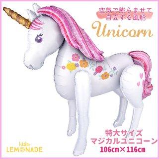 【自立型 特大フィルム風船】 エアウォーカー マジカルユニコーン ガス無し【unicorn パーティー バルーンデコレーション】