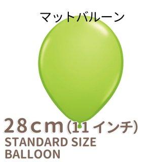 ◇11インチ・28cm●マット●【ばら売り】 マットバルーン ライムグリーン 緑【バルーン ゴム風船 通常サイズ】