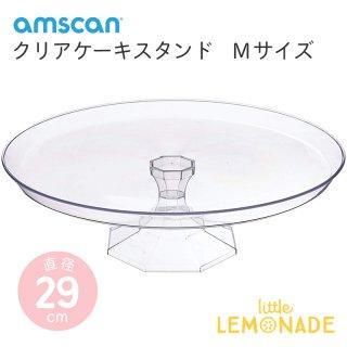 【amscan】ケーキスタンド デザートスタンド Mサイズ 直径 29センチ プラスチック製 足取り外し可能(438196.86)