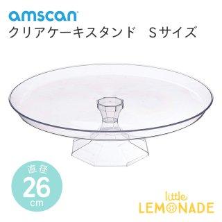 【amscan】ケーキスタンド デザートスタンド Sサイズ 直径 26センチ プラスチック製 足取り外し可能(438195.86)