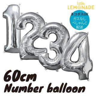 【ガスなし メール便OK】60CM ミドルサイズのナンバーバルーン シルバー【1歳 バースデイ 誕生日 お祝い 飾り 受付 数字 バースデー フィルム風船】