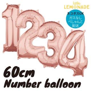 【ガスなし メール便OK】60CM ミドルサイズのナンバーバルーン ローズゴールド【1歳 バースデイ 誕生日 お祝い 飾り 受付 数字 バースデー フィルム風船】