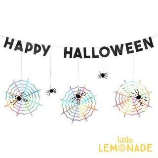 【Meri Meri 】HAPPY HALLOWEEN+蜘蛛の巣付きガーランド ハロウィンパーティー   ディスプレイ(45-3729/179119)