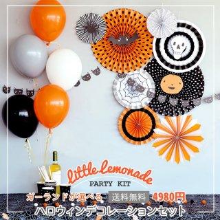 【送料無料】ガーランドが選べる ハロウィン ペーパーファンデコレーションセット オレンジ&ブラック 【ガーランド  ゴム風船 ディスプレイ 飾り付け ハロウィーン】
