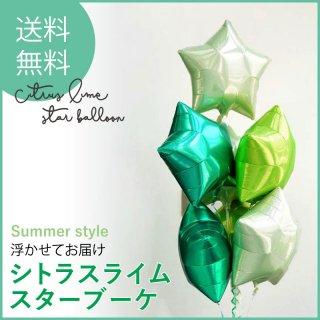 【送料無料】スター7個 アイボリー+グリーン+ライム バルーン ブーケ【浮かせてお届け】