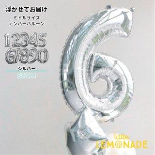 【送料無料】60CM ミドルサイズのナンバーバルーン シルバー【浮かせてお届け】