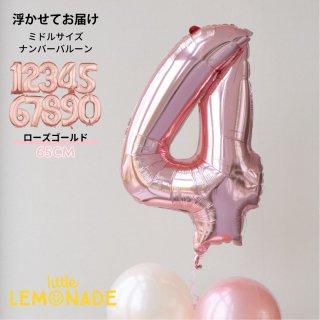 ★補充缶付き 【送料無料】60CM ミドルサイズのナンバーバルーン ローズゴールド【浮かせてお届け】