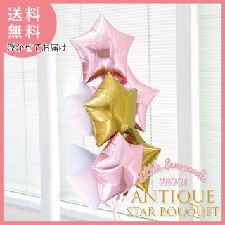 【送料無料】アンティークゴールド+ピンク+ホワイトのスター7個ブーケ【バルーン 風船 balloon バルーン電報】