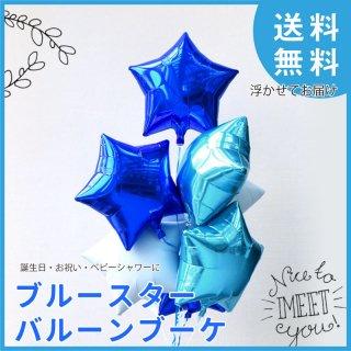 【送料無料】ブルー+ライトブルー+ホワイトのスター7個ブーケ【バルーン 風船 balloon バルーン電報 男の子】