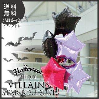 【送料無料】ハロウィン スター7個 ヴィランズ バルーン ブーケ【浮かせてお届け】ヘリウムガス入り