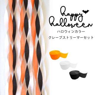 【amscan アムスキャン】ハロウィンカラー クレープストリーマー3個セット オレンジ ブラック ホワイト【飾り パーティー フォトブース DIY クレープ紙 4.4cm幅 24メートル】
