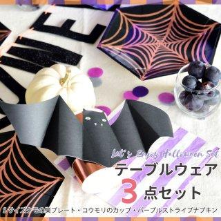 【ハロウィンパーティー 3点セット テーブルウェア】Meri Meri3Dコウモリのカップ・Sサイズクモの巣プレート・SAMBELLINA パープルストライプのナプキン