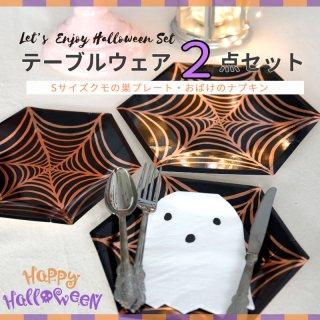 【ハロウィンパーティー 3点セット テーブルウェア】Meri Meri Sサイズクモの巣プレート・オバケのナプキン・Talking tableシルバーカトラリー